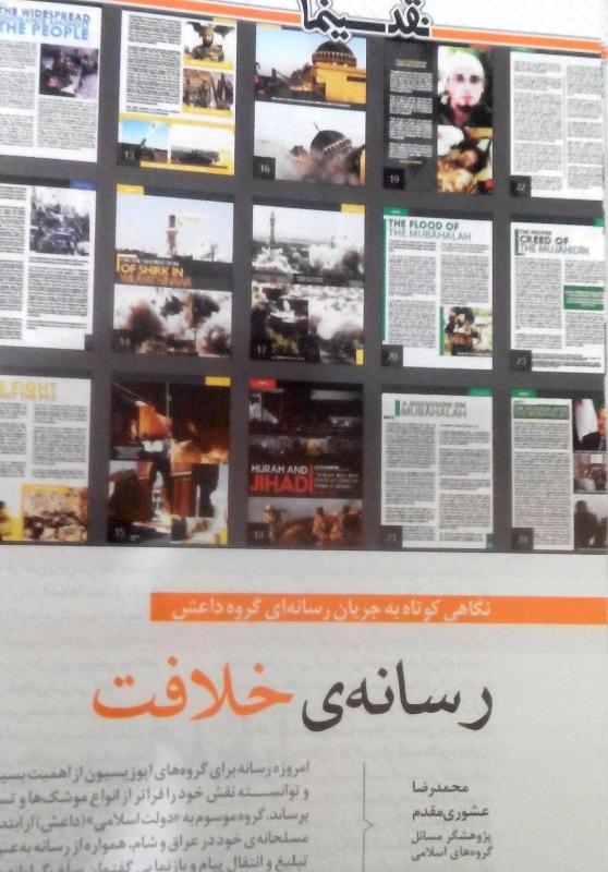 نگاهی کوتاه به جریان رسانه ای داعش
